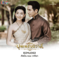 Free Download Nan Vatiya เธอหนอเธอ (From