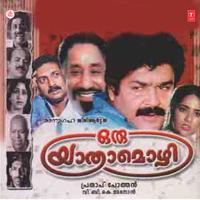 Kakkalakkannamma S.P.Balasubrahmaniam & M.G. Sreekumar