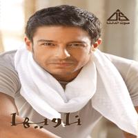 Mesh Maoul Mohamed Hamaki