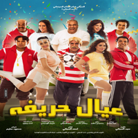 Bonbonaya Mahmoud El Lathy MP3