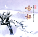 Free Download Shi Zhi-You, Qian OuYang & Xiu-Lan Yang The Unworldly Beauty - The Wild Plum Blossom Mp3