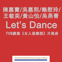 Let's Dance (TVB Series