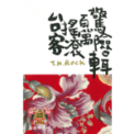 Free Download Bobby Chen 鼓聲若響 (Live) Mp3