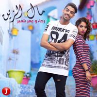 Mal Zin (feat. Rajaa Belmir) Omar Belmir