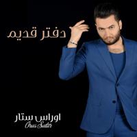 Daftar Qadeem Oras Satar song