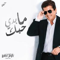 Ma Baddi Hebbak Waleed Tawfiq MP3