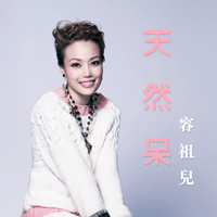 天然呆 Joey Yung MP3