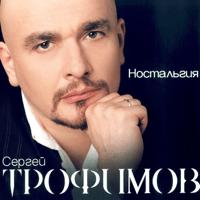 Родина Sergey Trofimov
