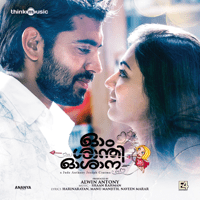 Ee Mazha Megham Remya Nambeeshan song