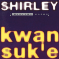 一首獨唱的歌 Shirley Kwan MP3