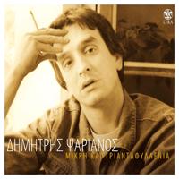 San Me Koitas Dimitris Psarianos & Glykeria MP3