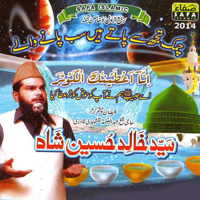 Aey Saba Mustafa Se Syed Khalid Hussain