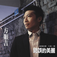 Moon and Heart (feat. 陳韋霖) Fang Shun-Ji MP3