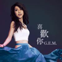 喜歡你 G.E.M. MP3