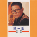 Free Download Chen Yi-Lang 酒場情話 Mp3