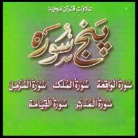 Surah Yaseen, Pt. 7 Panj Surah