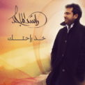 Free Download Rashed Al Majid Kheth Rahetek Mp3