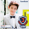 Free Download Third ที่ระทึก (Reminder) Mp3