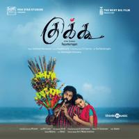 Manasula Soora Kaathey R. R. & Divya Ramani MP3