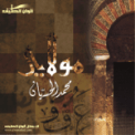 Free Download Mohammed AL Hisayan Maulai (Muatherat) Mp3