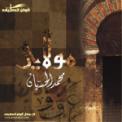 Free Download Mohammed AL Hisayan Maulai (Muatherat) Mp3