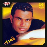 Amarain Amr Diab MP3