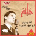 Free Download Abdel Halim Hafez El Hawa Hawaya Mp3
