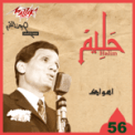 Free Download Abdel Halim Hafez Ahwak Mp3