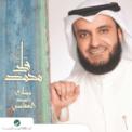 Free Download Sheikh Mishari Alafasy Qalbi Mohammad Mp3