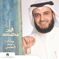 Abu Bakar Sheikh Mishari Alafasy