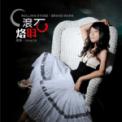 Free Download 梁琳 一面湖水 Mp3