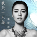 Free Download Tan Weiwei 我是一隻船 Mp3