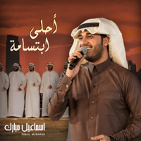 Ahla Ebtesama Ismail Mubarak MP3