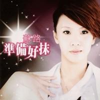 下一個愛人 Su Lu