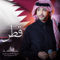 Free Download Fahad Al Kubaisi Qatar Mp3