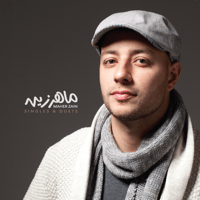 Ya Nabi (Turkish Version) Maher Zain