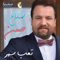 Meshtaq Ellak Salah Hassan MP3