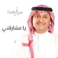 Ya Mfarqni Abdul Majeed Abdullah song