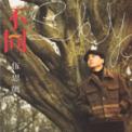 Free Download Sky Wu 愛情釀的酒 Mp3
