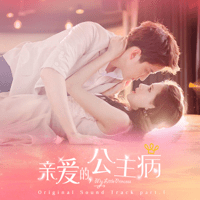 Because of You (鋼琴版) By2