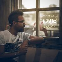 Shai Mn Ehsasi - Alaqatna Abdulaziz Louis MP3