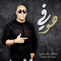 Dheye Dheye Sultan Al Omani MP3