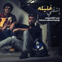 Eshfee Ghalelah Bader Al Shaibiii & Abdulsalam Mohammed