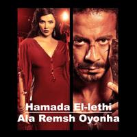 Ala Remsh Oyonha Hamada El-lethi MP3