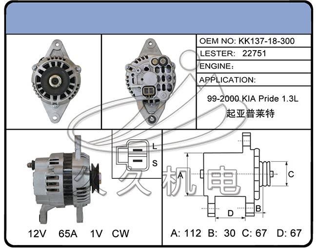 Kia Pride Fuse Box Index listing of wiring diagrams
