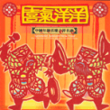 Free Download Xiao-Peng Jiang & The Chinese Orchestra of Shanghai Conservatory Song of Joy Mp3