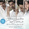 Vinnathaandi Varuvaayaa (Original Motion Picture Soundtrack)