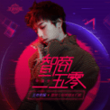 Free Download Hua Chenyu 智商二五零 Mp3