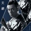 Free Download Pakho Chau Skynet (Theme from TV Drama