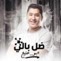 Free Download Bu 3atej Dal Baly Mp3